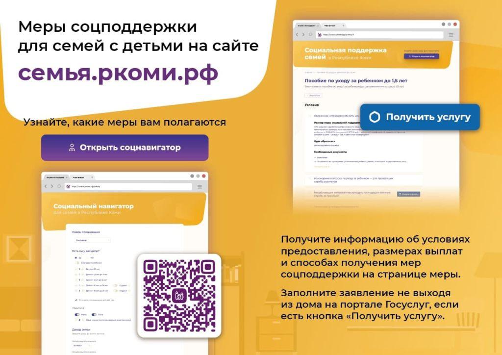 Портал «Социальный навигатор Республики Коми» - www.semya.rkomi.ru